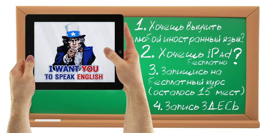 Выучи английский + получи iPad air! Узнайте как ЗДЕСЬ!