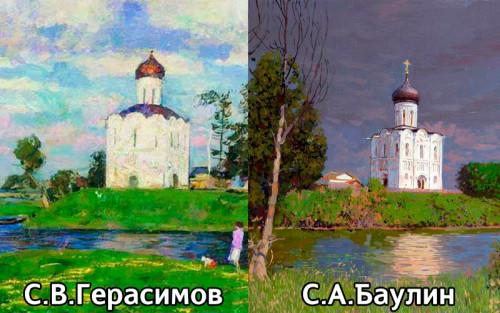 """""""Церковь Покрова на Нерли"""" на картинах С.И. Герасимова и С.А. Баулина"""